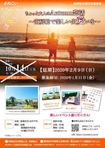 南房総市婚活イベント2020年2月のお知らせ